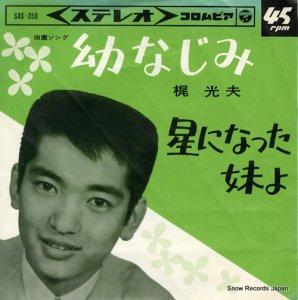 梶光夫 - 幼なじみ - SAS-350