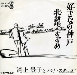 滝上景子とパナ・スターズ - 好きなの神戸 - SN-775