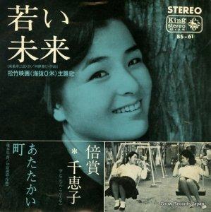 倍賞千恵子 - 若い未来 - BS-61