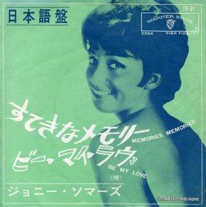 ジョニー・ソマーズ - すてきなメモリー(日本語盤) - 7B-31