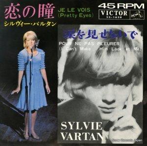 シルヴィ・バルタン - 恋の瞳 - SS-1628