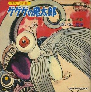 熊倉一雄 - ゲゲゲの鬼太郎 - ES(H)-1018