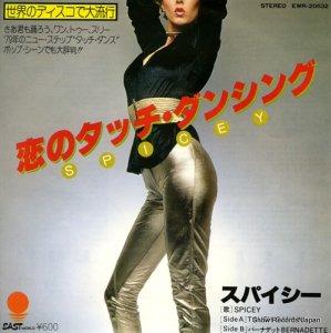 スパイシー - 恋のタッチ・ダンシング - EWR-20532