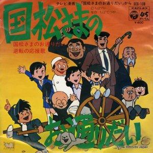 山本喜代子 - 国松さまのお通りだい - SCS-138