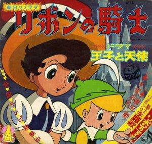 前川陽子 - リボンの騎士テーマソング - M37