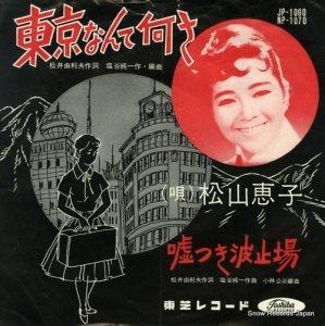 松山恵子 - 東京なんて何さ - JP-1060