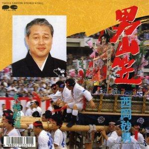 西岡砂男 - 男山笠 - 7G0314