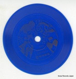 悟空の大冒険 - 悟空のあいさつ - SS1270