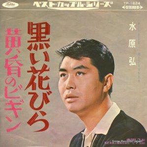 水原弘 - 黒い花びら - TP-1624