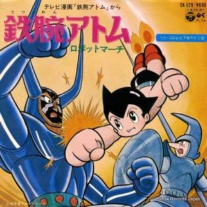 コロムビアゆりかご会 - 鉄腕アトム - CK-529