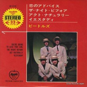 ザ・ビートルズ - 恋のアドバイス - AP-4113
