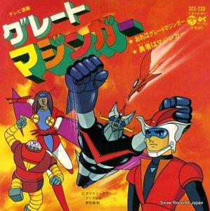 水木一郎 - おれはグレートマジンガー - SCS-233