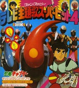 水木一郎 - テレビ主題歌スーパーヒット4 - SH180021 / FF2003