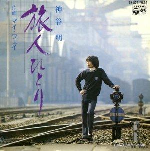 神谷明 - 旅人ひとり - CK-520