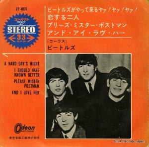 ザ・ビートルズ - ビートルズがやって来るヤァヤァヤァ - OP-4036