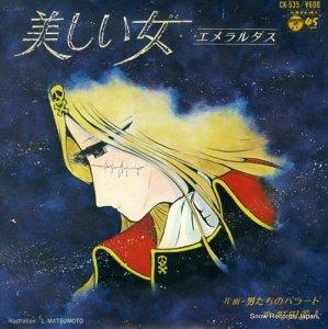 町田義人 - 美しい女(ひと) - CK-535