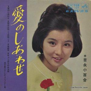 吉永小百合 - 愛のしあわせ - SVC-107