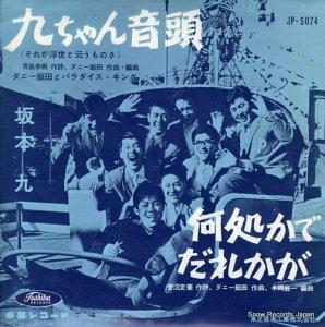坂本九 - 九ちゃん音頭(それが浮世と云うものさ) - JP-5074