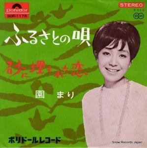 園まり - ふるさとの唄 - SDR-1176