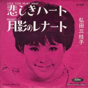 弘田三枝子 - 悲しきハート - JP-5236