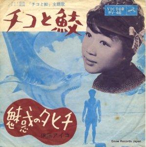 伊藤アイコ - チコと鮫 - PV-46