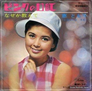 恵とも子 - ピンクの口紅 - TP-1344