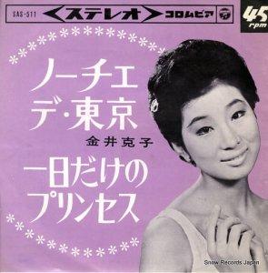 金井克子 - ノーチェ・デ・東京 - SAS-511