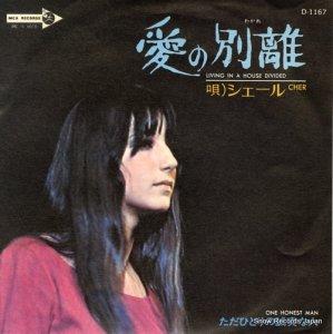 シェール - 愛の別離 - D-1167