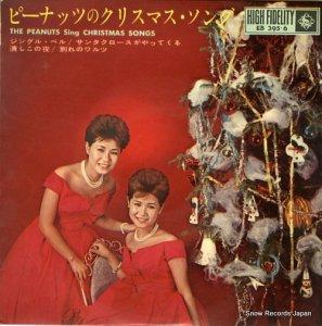 ザ・ピーナッツ - クリスマス・ソング - EB395.6