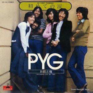 PYG - 初めての涙 - DR1731