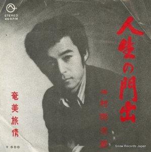 村雨次郎 - 人生の門出 - JR-3002