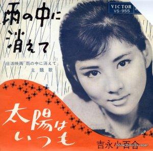 吉永小百合 - 雨の中に消えて - VS-955