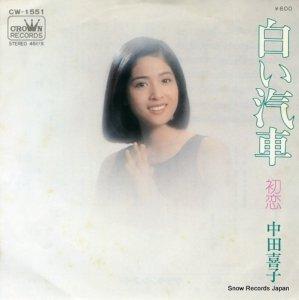 中田喜子 - 白い汽車 - CW-1551