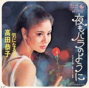 高田恭子 - 夜もバラのように - BS-1112