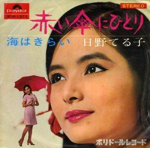日野てる子 - 赤い傘にひとり - SDR-1373