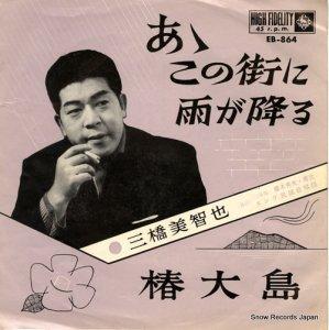 三橋美智也 - ああこの街に雨が降る - EB-864
