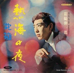 箱崎伸一郎 - 熱海の夜 - TP-2104