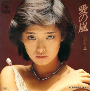 山口百恵 - 愛の嵐 - 06SH529