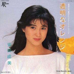 安田成美 - 透明なオレンジ - 7JAS-9