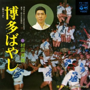 村田英雄 - 博多ばやし - FK-190