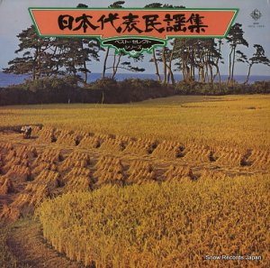 V/A - 日本代表民謡集/ベスト・セレクト・シリーズ - SKM1313-1314