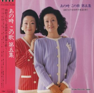 由紀さおり、安田祥子 - あの時、この歌第5集/由紀さおり・安田祥子童謡を歌う - RT25-5066