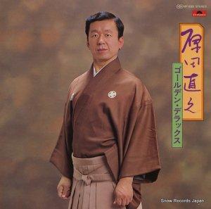 原田直之 - ゴールデン・デラックス - MF1023