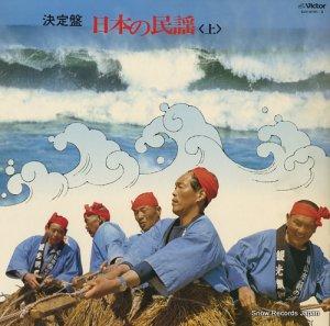V/A - 決定盤・日本の民謡(上) - SJV-6151-2