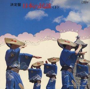 V/A - 決定盤・日本の民謡(下) - SJV-6153-4