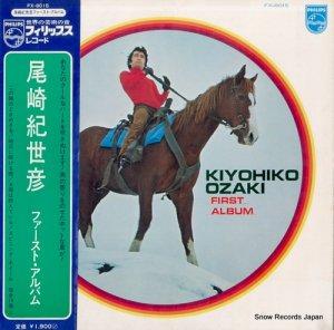 尾崎紀世彦 - ファーストアルバム - FX-8015