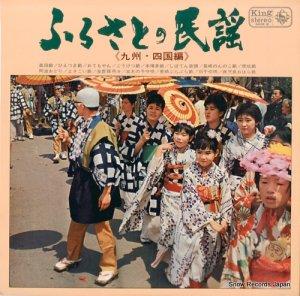 V/A - ふるさとの民謡(九州・四国編) - SKM8