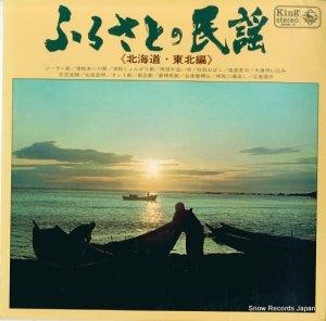 V/A - ふるさとの民謡(北海道・東北編) - SKM4