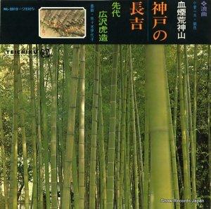 広沢虎造 - 血煙荒神山「神戸の長吉」 - NL-2212