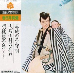 春日井梅鴬 - 赤城の子守唄 - NL-2579-80